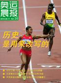 奥运晨报16:历史是用来改写的