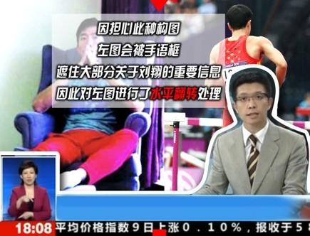 8月10日,在央视的《共同关注》节目中,演播室背景屏刘翔治疗图片出现错误。这个新闻一经播出,立刻引起观众的广泛关注,今日该节目组对节目中存在的问题给予了关注。