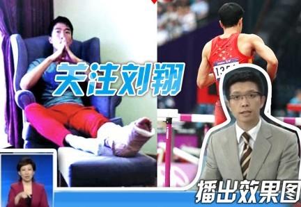 央视向刘翔手术乌龙致歉 称为制图人员失误[图]
