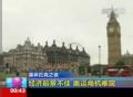 奥运视频-英国伦敦经济前景不佳 奥运商机难现