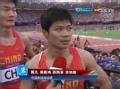 奥运视频-苏炳添:尽力就好 男子4X100接力预赛