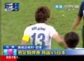 奥运视频-具滋哲中场背后铲人染黄 韩国VS日本