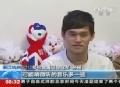 奥运视频-探访孙杨家 自称乐感好拥有15副耳机