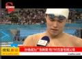奥运视频-孙杨成为广告新宠 购700万豪宅赠父母