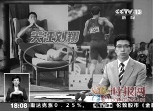 央视致歉刘翔乌龙报道