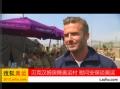 奥运视频-贝克汉姆突降奥运村 慰问安保谈奥运