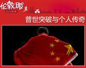 伦敦眼第20期:中国总结