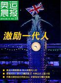 奥运晨报18:激励一代人