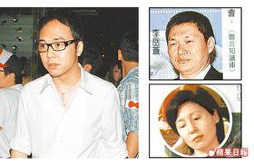 警策动李宗瑞(左,资料照片)父母李岳苍(右上),杨小莉(右下)劝他投案