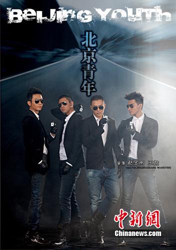 北京青年全集优酷_《爱情公寓3》破纪录完美收官 《北京青年》接棒(组图)-搜狐新闻