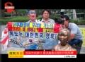 奥运视频-韩市民游行 要求奥委会授朴钟佑奖牌
