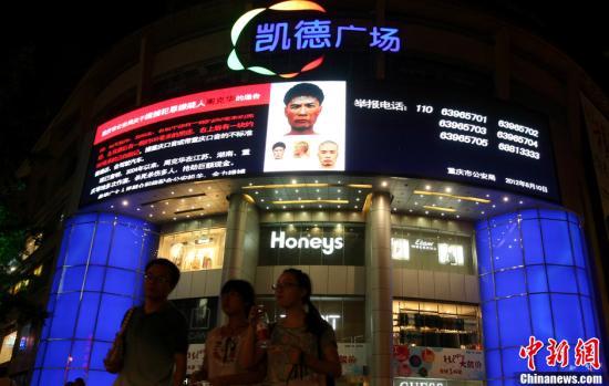 重庆警方击毙持枪抢劫案嫌犯周克华 尸体已带走