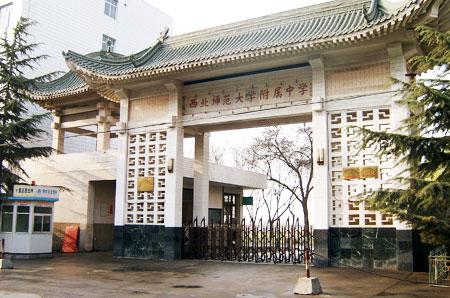 西北师大附中高中部南昌三中图片