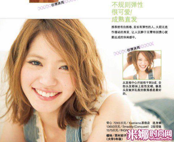 发梢修剪成齐平呈现时尚感的小不同短发.图片