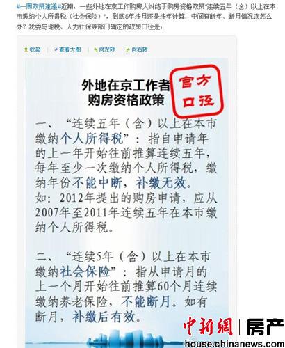 """北京市住房和城乡建设委员会官方微博""""安居北京"""",发布外地在京工作者购房资格政策的官方口径。"""