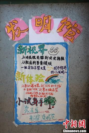支教活动手绘海报