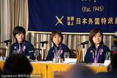 图文:日本女乒奥运会表彰会 队员聆听问题