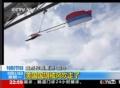 奥运视频-盘点奥运意外 和国旗有关的那些事情