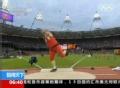 奥运视频-铅球金牌尿检不合格 巩立姣补获铜牌