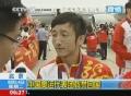 视频-中国代表团载誉抵京 邹市明:激励年轻人