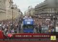 奥运视频-法国健儿载誉而归 当地民众夹道欢迎