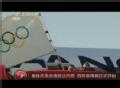 奥运视频-新旧交替已开始 奥林匹克会旗抵巴西