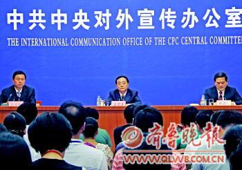14日,中央外宣办介绍十八大代表选举工作情况。新华社发