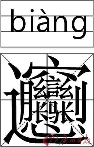 中国史上笔画最多的字