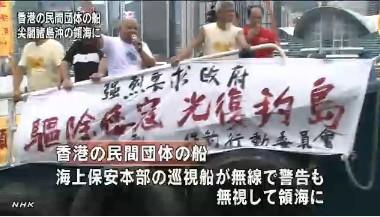 """中国香港保钓船""""启丰二号"""""""