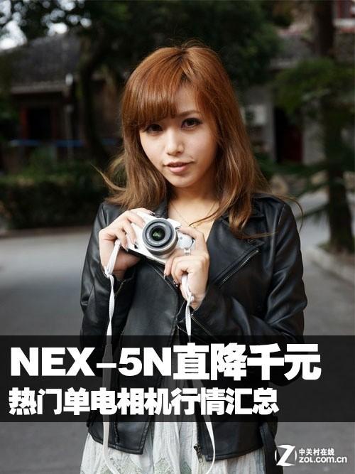 NEX-5N直降千元 热门单电相机行情汇总