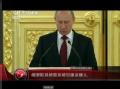 视频-俄罗斯奥运健儿载誉而归 普京接见颁勋章