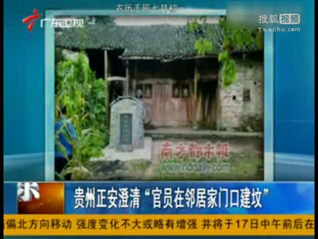 龚苹/贵州正安澄清官员在邻居家门口建坟