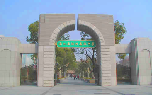 杭州高级中学-知名中学盘点 浙江省一流中学图片