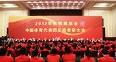 图文:中国体育代表团表彰大会 大会进行现场