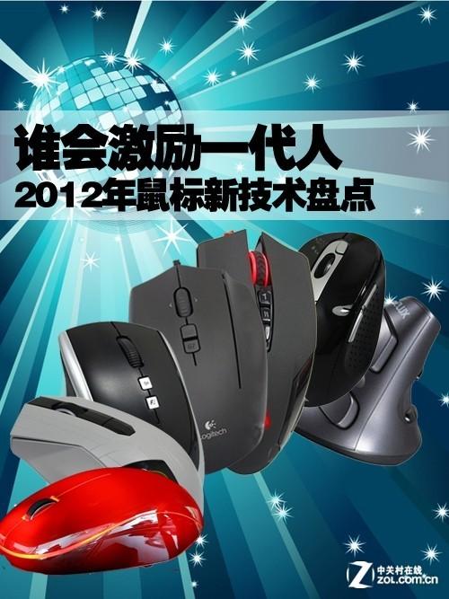 谁会激励一代人 2012年鼠标新技术盘点