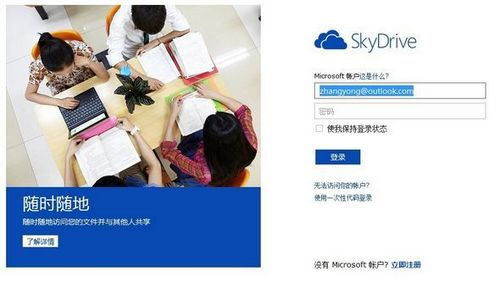 Windows 7资源管理器直接管理SkyDrive文档