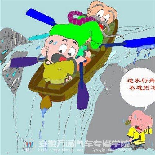 """闲话奥运:学汽修,如""""逆水行舟,不进则退""""(组图)图片"""