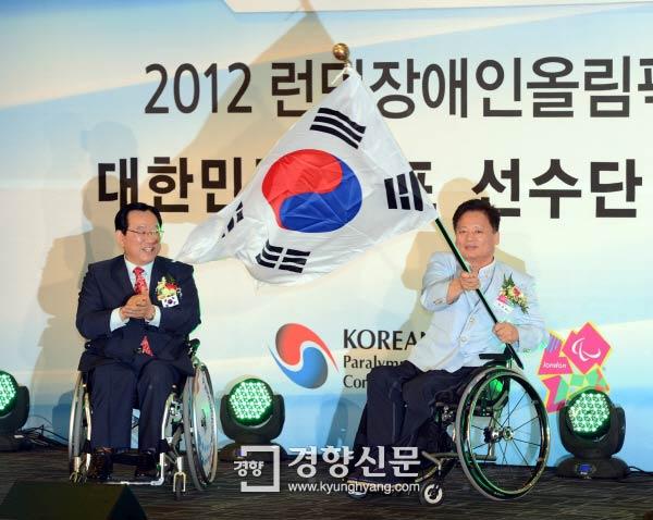 图文:韩国残奥代表团成立 挥舞国旗