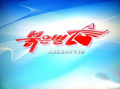 朝鲜自主研发的操作系统——红星2.0