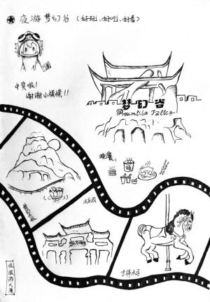 手绘横店游记(组图)