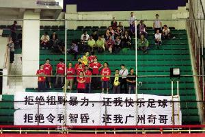 球迷需要一个安全的看球环境。Osports供图