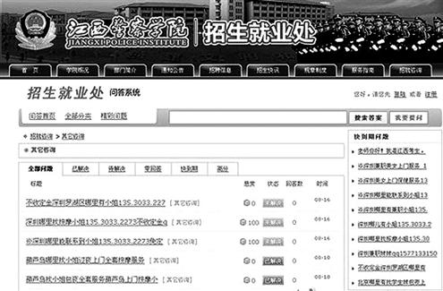 江西警察学院官网上一度出现众多招嫖信息