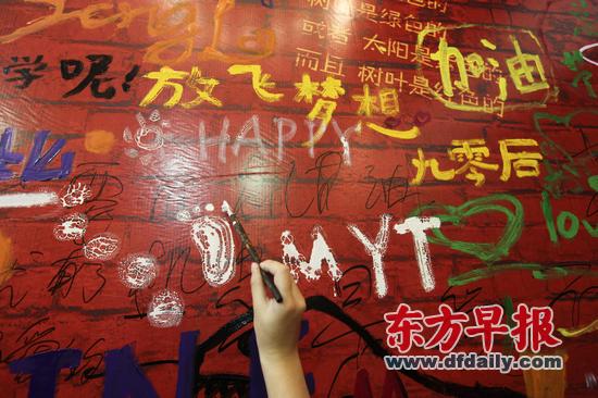 """东方早报媒体展位区的""""涂鸦墙""""。"""