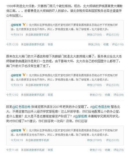 邹恒甫微博_北大教授微博举报同僚集体奸淫服务员(组图)-搜狐滚动