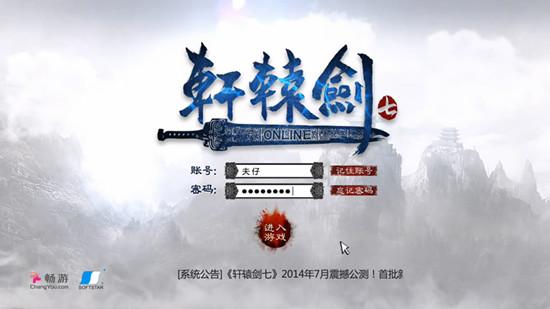 图8《轩辕剑7》游戏公测时间真假难辨