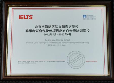 全球雅思考试突破170万次 北京新东方获白金级
