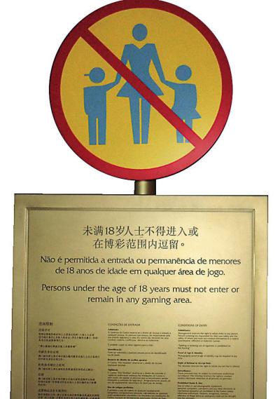 今年11月1日,澳门把进入赌场的限制年龄由现在的18岁提升到21岁。图为现在赌场的禁令标志。
