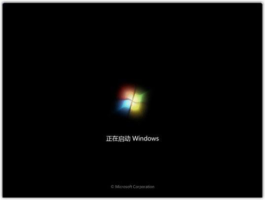 """win7的开机终于""""亮""""了,而且的确很酷图片"""