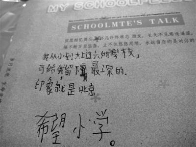 北京 成学生/一名打工子弟学校的学生,因拆迁关停多次换学校。