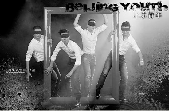 《北京青年》海报